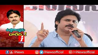 Lack Of Clarity On Jana Sena Chief Pawan kalyan Political Tour | Spot Light | iNews - INEWS