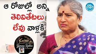 They Were Not Intelligent In Those Days - Annapoorna || Koffee With Yamuna Kishore - IDREAMMOVIES