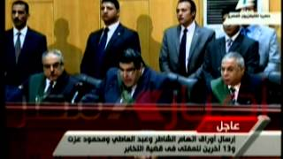 """بالفيديو.. إحالة أوراق مرسي و105 آخرين بـ""""الهروب الكبير"""" للمفتي"""
