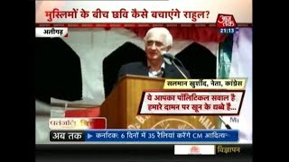 Congress' Hands Stained With Blood, Says Khurshid; BJP Attacks Opposition - AAJTAKTV