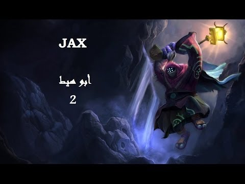 أبو هيط 2 | League of Legends jax pentakill