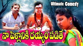 చెట్టు కింద దయ్యం నాకేం భయ్యం కామెడీ షార్ట్ ఫిలిం | Latest Telugu Comedy Short Film | Village Cinema - YOUTUBE