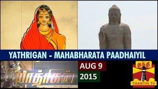 "Yathrigan – Season 4 ""Mahabharata Padhaiyil"" 09-08-2014 Thanthi tv Program"