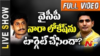 Will YCP Target Nara Lokesh? || How Will be Political Fight in AP? || Live Show Full Video || NTV - NTVTELUGUHD
