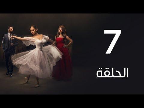 مسلسل | لأعلي سعر - الحلقة السابعة | Le Aa'la Se'r Series  Episode 7
