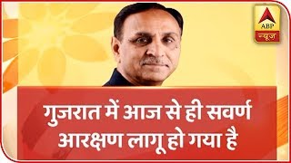 Gujarat becomes first state to give 10% quota - ABPNEWSTV