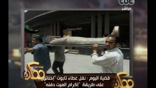 """خيري رمضان: تابوت إخناتون نقل بطريقة """"إكرام الميت دفنه"""""""