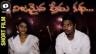 Nijamaina Prema Katha | Telugu Short Film | By Swamy - YOUTUBE