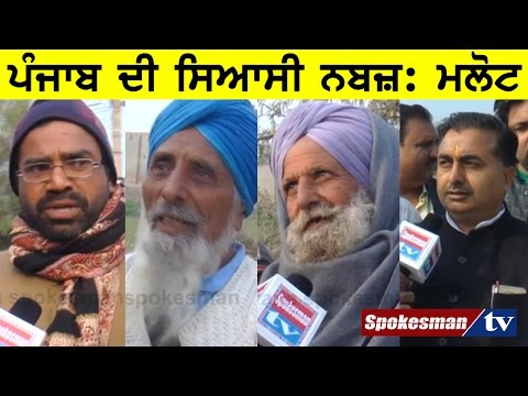 <p>Spokesman TV talked to the voters of the Assembly Constituency Malout to know their political pulse. Spokesman TV visited many villages following under Malout seat to make a Comprehensive report.</p>