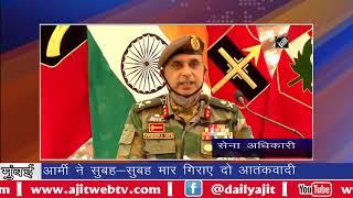 बारामुला सेना ने दो आतंकवादियों को किया ढेर