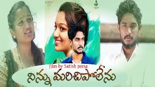 NINNU MARICHIPOLENU // HEART TOUCHING TELUGU SHORTFILM 2018 // DIRECTED BY SATISH PEESA - YOUTUBE
