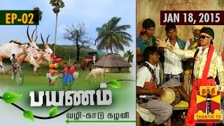 Payanam – Via Dense Forests and Lush Greeneries 18/01/2015 – Thanthi tv show