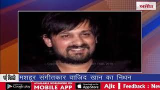 मशहूर संगीतकार वाजिद खान का निधन