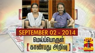 Meiporul Kanbathu Arivu 02-09-2014 Thanthi Tv Morning Newspaper Analysis