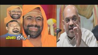 Kathi Mahesh &Paripoornananda Swami Plans To Political Entry In Next Election? | Spot Light | iNews - INEWS
