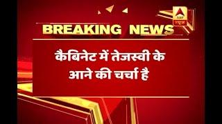 Tejashwi Yadav may attend cabinet meeting of Bihar CM Nitish Kumar today at 6 PM - ABPNEWSTV