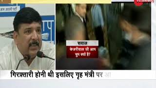 Delhi Chief Secretary Assault Case: AAP's Sanjay Singh holds Press Conference - ZEENEWS