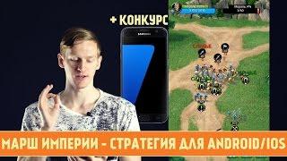 МАРШ ИМПЕРИИ - ОБЗОР СТРАТЕГИИ ДЛЯ ANDROID/IOS + КОНКУРС