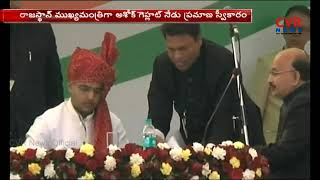 Ashok Gehlot Took Oath as Rajasthan Chief Minister | AP CM Chandrababu Attend | Rahul Gandhi | CVR - CVRNEWSOFFICIAL