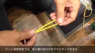 登山 テント 張り綱を石に結ぶ方法
