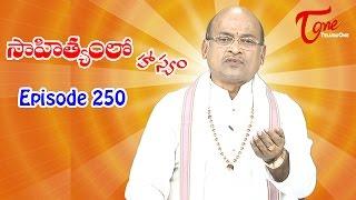 Garikipati Narasimha Rao Latest Pravachanam | Sahityamlo Hasyam | Episode 250 | TeluguOne - TELUGUONE