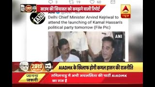 Delhi CM Arvind Kejriwal to attend the launch of Kamal Hassan's new political party - ABPNEWSTV