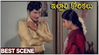 Illali Korikalu | 1982 Telugu Movie Best Scene  | Shoban Babu | Jayasudha | Telugu Old Movies - RAJSHRITELUGU