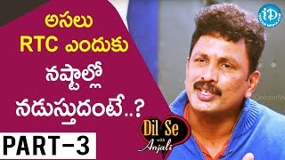 GR Kiran Reddy About RTC Job And RTC Problems - Dil Se With Anjali | iDream Movies - IDREAMMOVIES