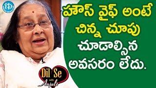 హౌస్ వైఫ్ అంటే చిన్న చూపు చూడాల్సిన అవసరం లేదు. - Usha Kanda || Dil Se With Anjali - IDREAMMOVIES