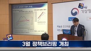 (수화방송) 날씨온뉴스 03월 3째주