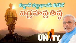 LIVE | PM Modi to Inaugurate Sardar Vallabhbhai Patel Statue Live from Gujarat | TVNXT LIVE - MUSTHMASALA