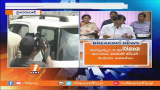 Telangana Cabinet To Meet Today Over CM KCR Plans To Assembly Dissolve | iNews - INEWS