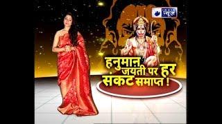 Hanuman Jayanti 2019: हनुमान जयंती पर हर संकट होगा सम्पात इन आसान पूजा विधि से | Family Guru - ITVNEWSINDIA