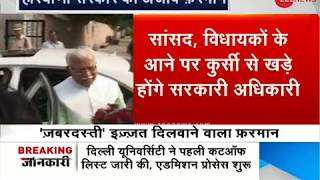 Khattar government orders government employees to stand up & show respect on MLAs and MPs visit - ZEENEWS