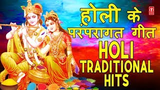 होली के परंपरागत गीत I Holi Traditional Hits I Holi Special Songs 2019 - TSERIESBHAKTI