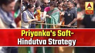 Priyanka trying to lure voters via soft-Hindutva strategy - ABPNEWSTV