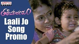 Laali Jo Song Promo || Tholi Parichayam Song Promos || Deepak Krishnan || L. Radhakrishna - ADITYAMUSIC