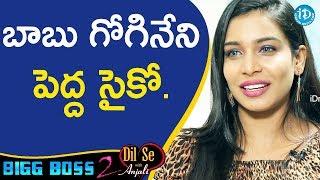 Bigg Boss 2 Contestant Sanjana Sensational Comments On Babu Gogineni || Dil Se With Anjali - IDREAMMOVIES