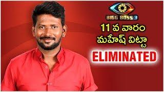 Mahesh Vitta Is In Danger Zone| Varun & Rahul Gets The Highest Votes | 11h Week Elimination Analysis - RAJSHRITELUGU