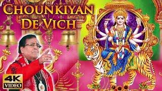 चौंकियाँ दे विच - Narendra Chanchal - देवी माँ के भजन - 4K Video - BHAKTISONGS