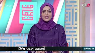 من عمان | الخميس 1 مارس 2018م