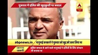 Gujarat: Congress attacks BJP over death of activist Bhanubhai Vankar - ABPNEWSTV
