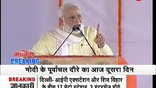 Morning Breaking: PM Narendra Modi to visit Mirzapur today - ZEENEWS