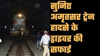 Amritsar Train accident : Train Driver explains the situation through his letter - ITVNEWSINDIA