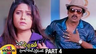 Maa Abbayi Engineering Student Telugu Full Movie HD | Naga Siddharth | Radhika |Part 4 |Mango Videos - MANGOVIDEOS