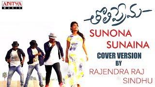 Sunona Sunaina Dance Cover by Rajendra Raj, Sindhu Devarakonda | Tholiprema - ADITYAMUSIC