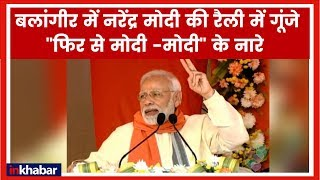 PM Modi in Odisha LIVE: बलांगीर में नरेंद्र मोदी की रैली; कई योजना का उद्घाटन किया - ITVNEWSINDIA