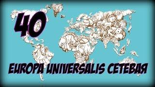 Камикадзе и Мировая Торговля! Знатно Бомбануло!  Europa Universalis Сетевая  # 40