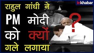 Rahul gandhi hugs PM Modi | क्यों राहुल गांधी ने पीएम मोदी को गले लगाया? - ITVNEWSINDIA