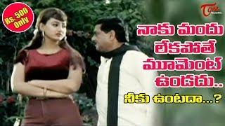 నాకు మందు లేకపోతే మూమెంట్ ఉండదు.. నీకు ఉంటదా..? | Telugu Comedy Scenes | TeluguOne - TELUGUONE